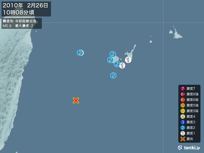 地震情報(2010年02月26日10時08分発生)