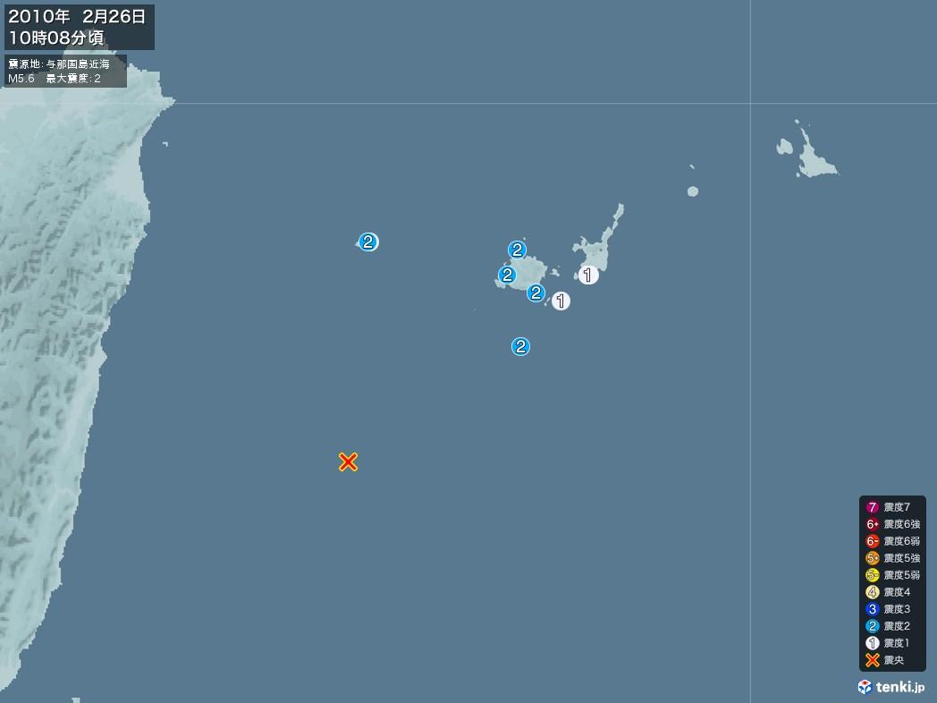 地震情報 2010年02月26日 10時08分頃発生 最大震度:2 震源地:与那国島近海(拡大画像)