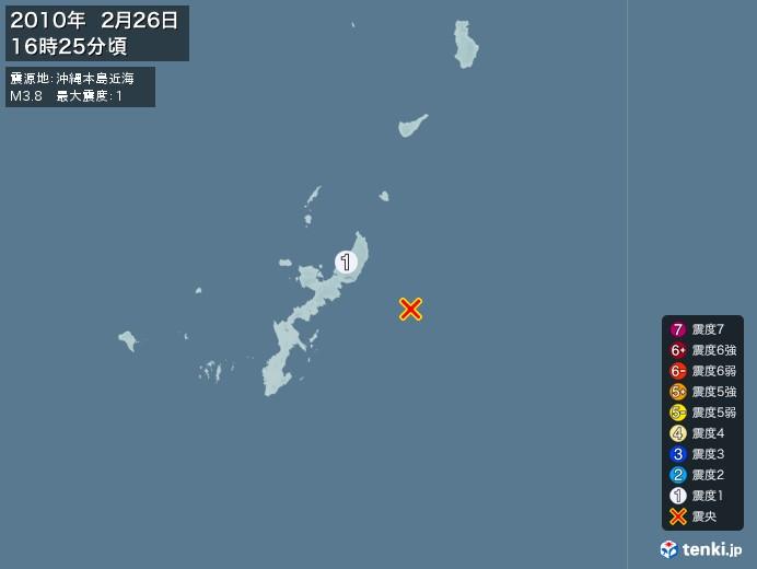 地震情報(2010年02月26日16時25分発生)