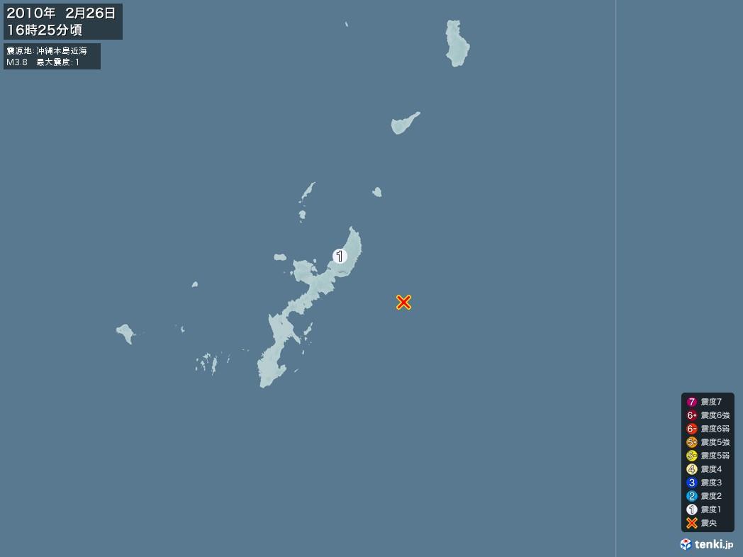 地震情報 2010年02月26日 16時25分頃発生 最大震度:1 震源地:沖縄本島近海(拡大画像)