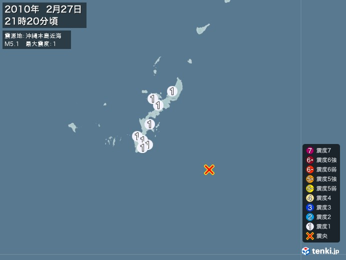 地震情報(2010年02月27日21時20分発生)