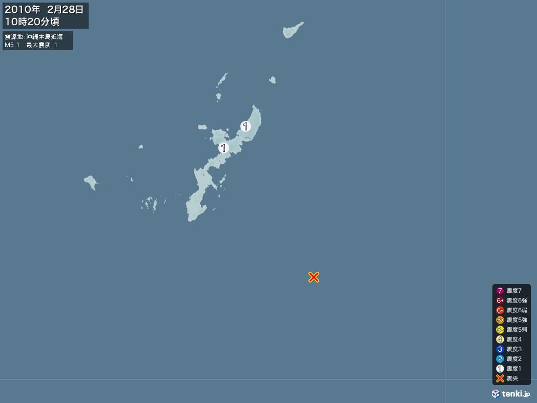 地震情報 2010年02月28日 10時20分頃発生 最大震度:1 震源地:沖縄本島近海(拡大画像)