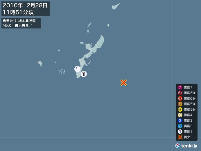 地震情報(2010年02月28日11時51分発生)