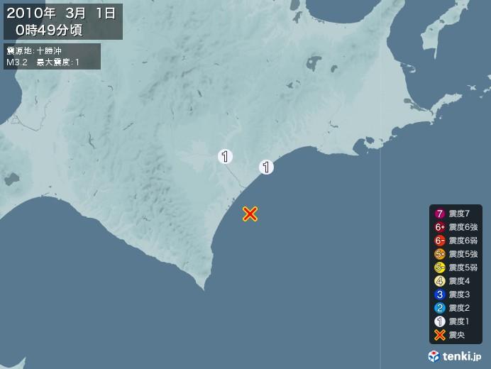 地震情報(2010年03月01日00時49分発生)