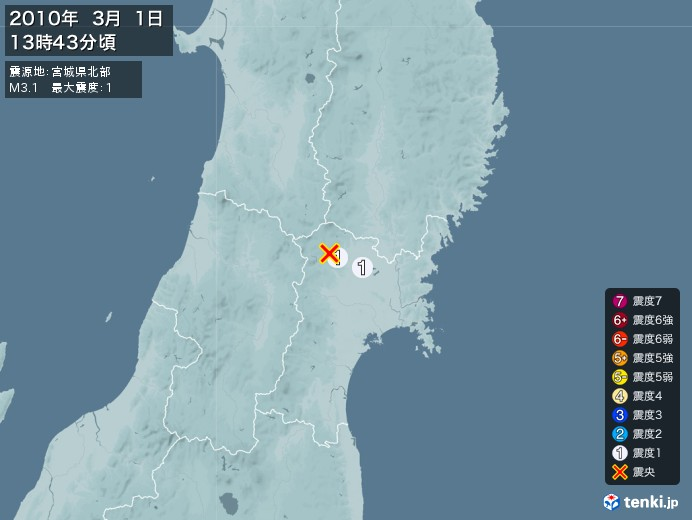 地震情報(2010年03月01日13時43分発生)