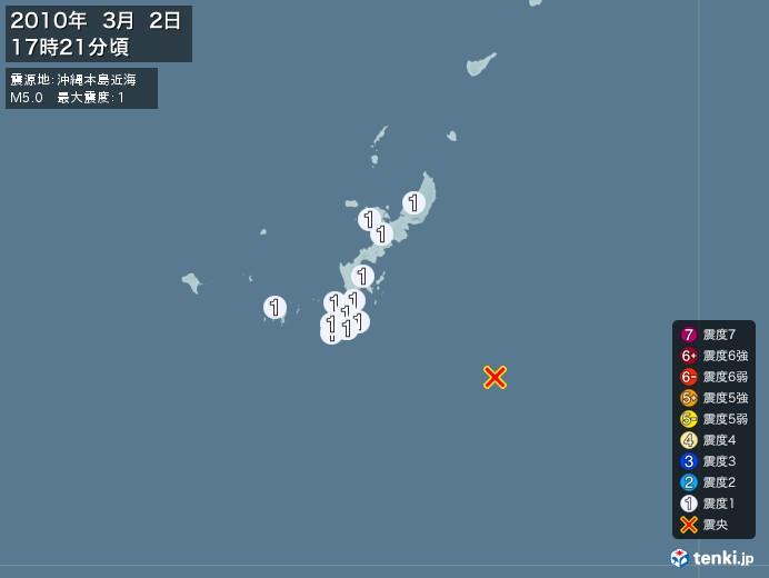 地震情報(2010年03月02日17時21分発生)