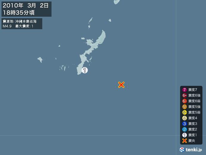 地震情報(2010年03月02日18時35分発生)
