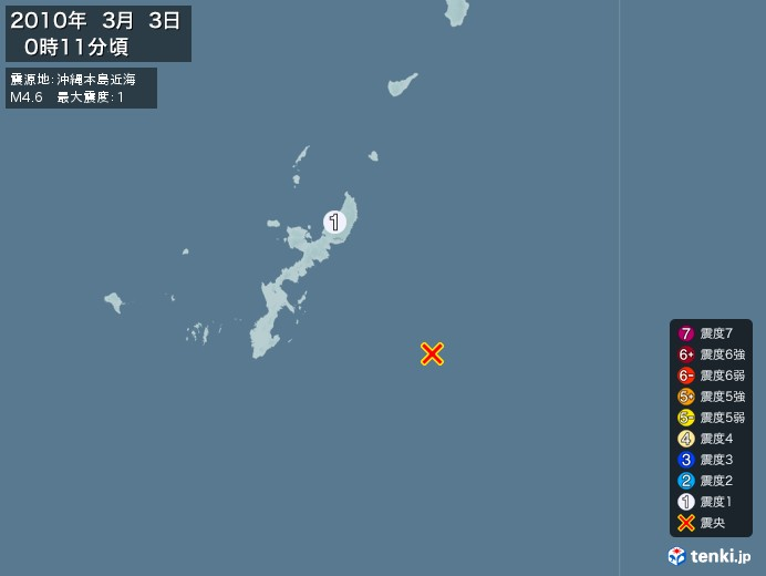 地震情報(2010年03月03日00時11分発生)
