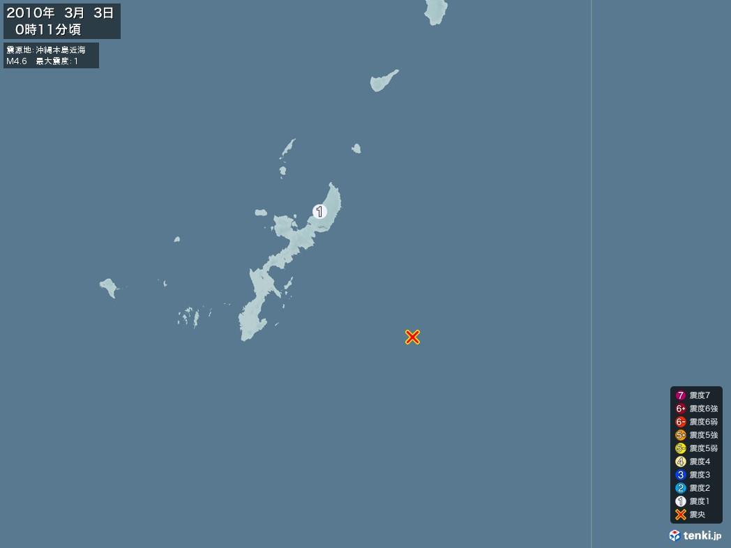 地震情報 2010年03月03日 00時11分頃発生 最大震度:1 震源地:沖縄本島近海(拡大画像)