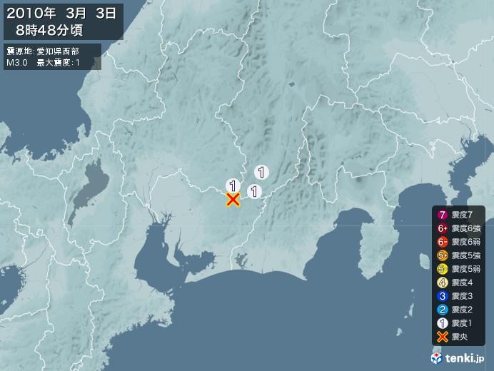 地震情報(2010年03月03日08時48分発生)