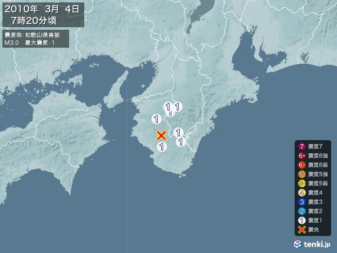 地震情報(2010年03月04日07時20分発生)