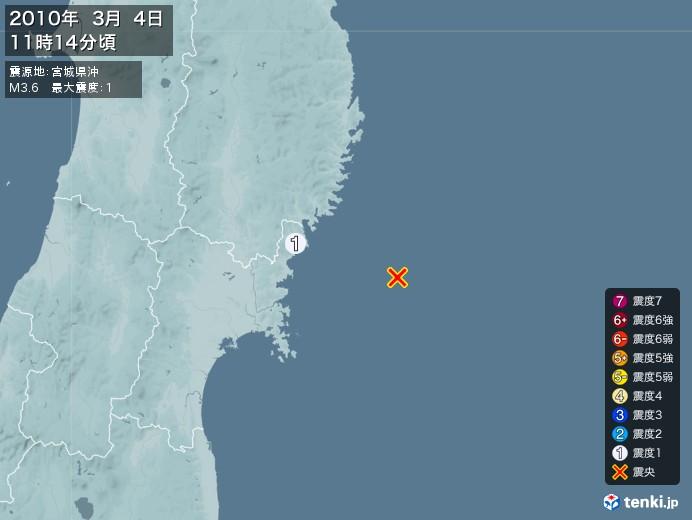 地震情報(2010年03月04日11時14分発生)