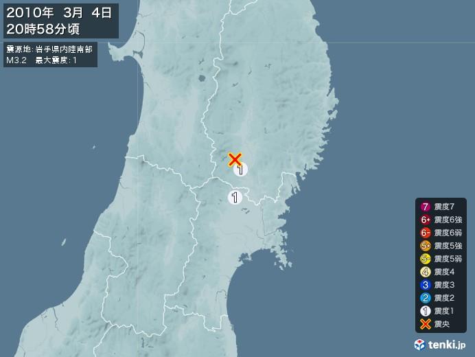 地震情報(2010年03月04日20時58分発生)