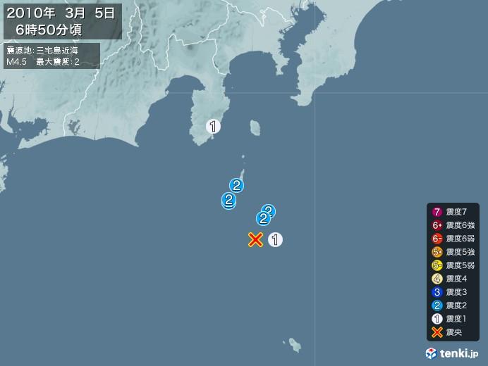 地震情報(2010年03月05日06時50分発生)