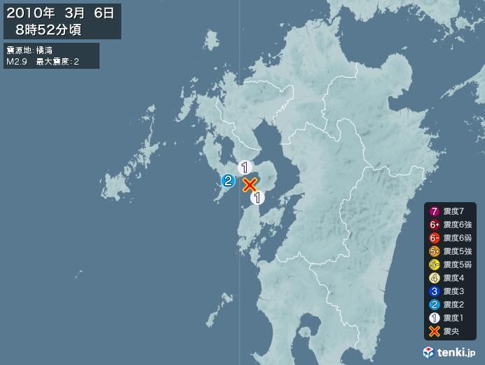 地震情報(2010年03月06日08時52分発生)