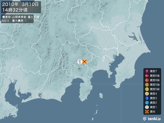 地震情報(2010年03月10日14時32分発生)
