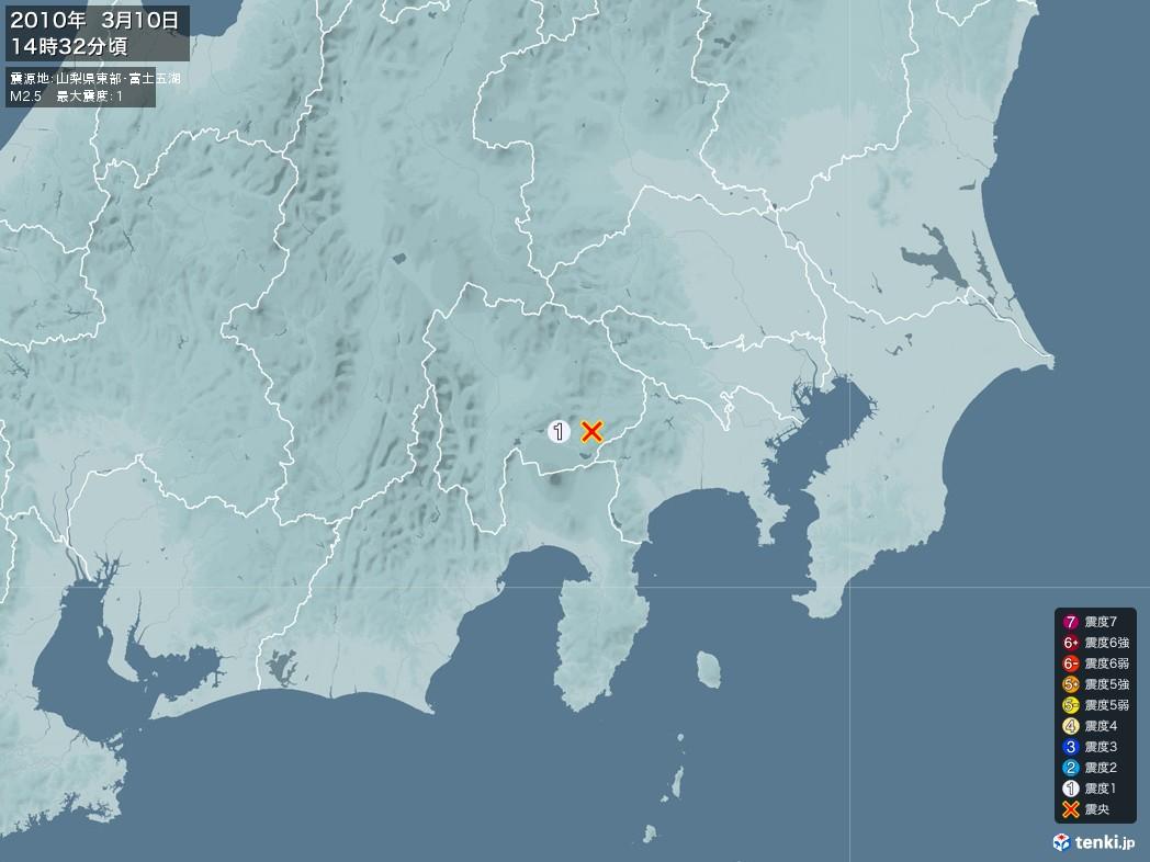 地震情報 2010年03月10日 14時32分頃発生 最大震度:1 震源地:山梨県東部・富士五湖(拡大画像)