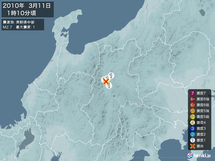 地震情報(2010年03月11日01時10分発生)