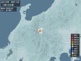 2010年03月11日01時10分頃発生した地震