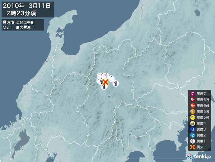 地震情報(2010年03月11日02時23分発生)