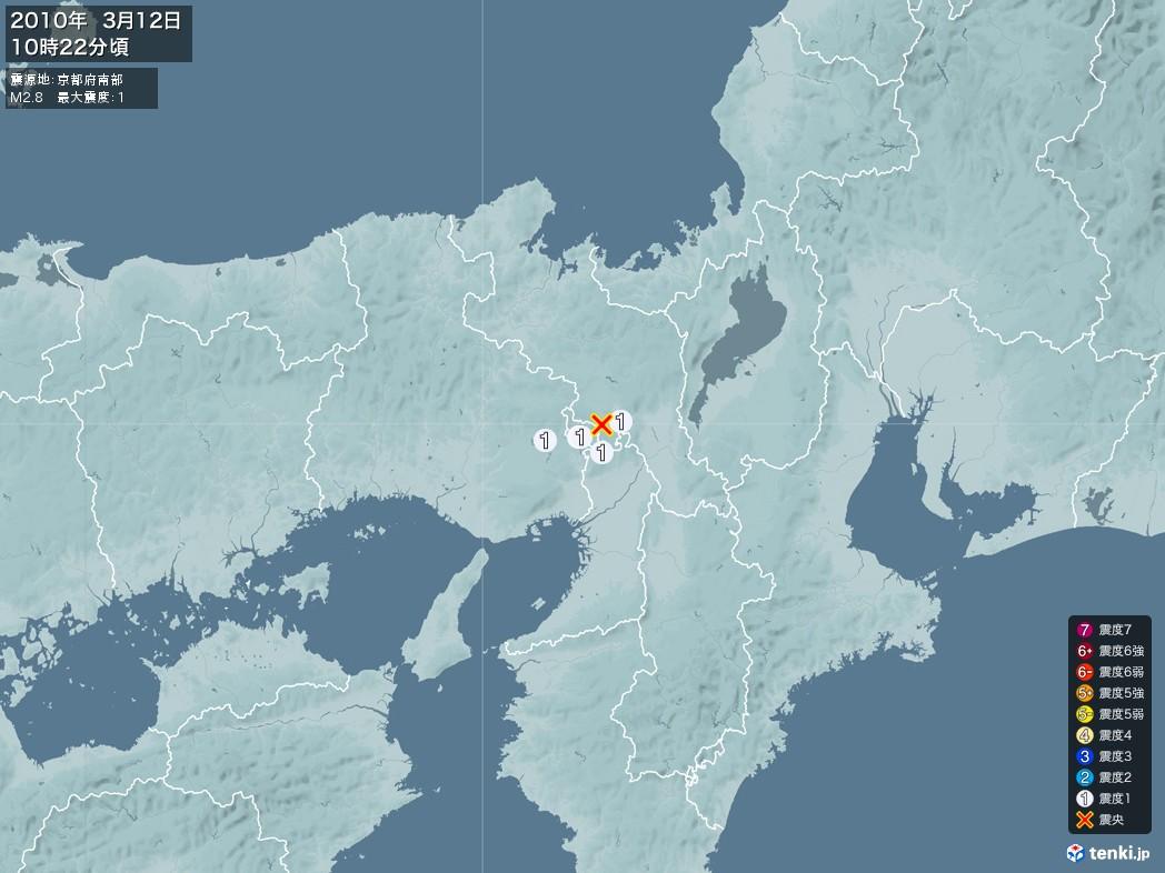 地震情報 2010年03月12日 10時22分頃発生 最大震度:1 震源地:京都府南部(拡大画像)