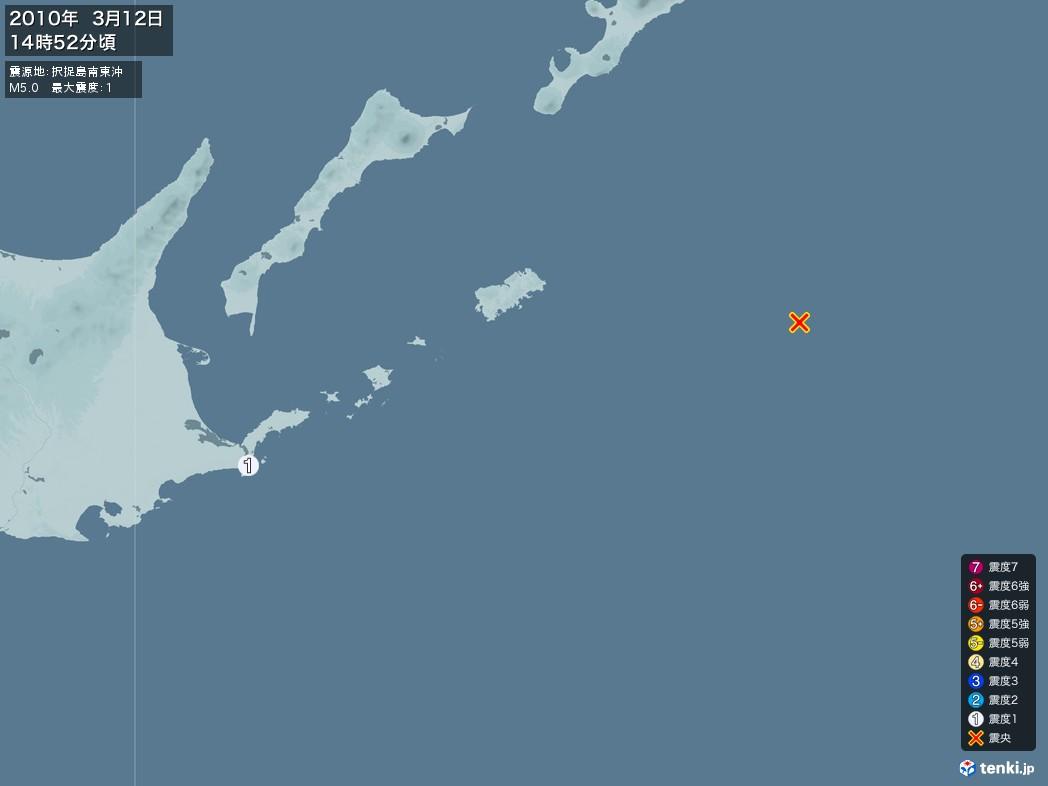 地震情報 2010年03月12日 14時52分頃発生 最大震度:1 震源地:択捉島南東沖(拡大画像)