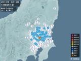 2010年03月12日16時08分頃発生した地震
