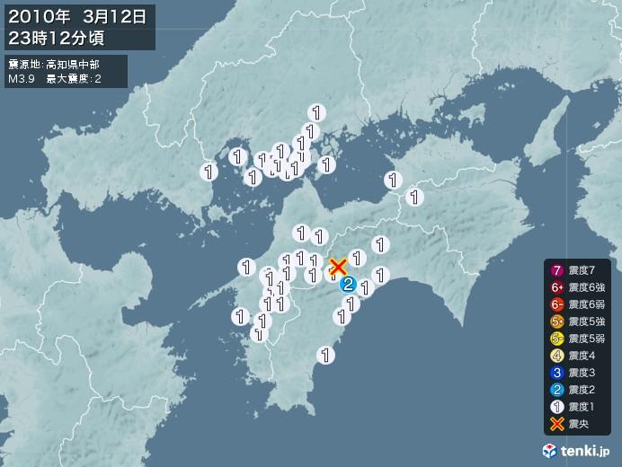 地震情報(2010年03月12日23時12分発生)