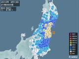 2010年03月13日21時46分頃発生した地震