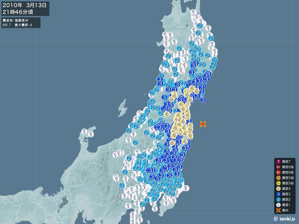 地震情報 2010年03月13日 21時46分頃発生 最大震度:4 震源地:福島県沖(拡大画像)
