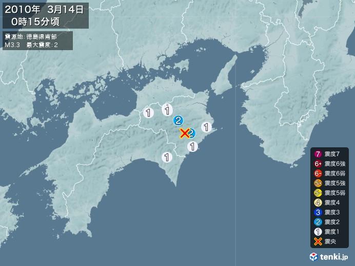 地震情報(2010年03月14日00時15分発生)