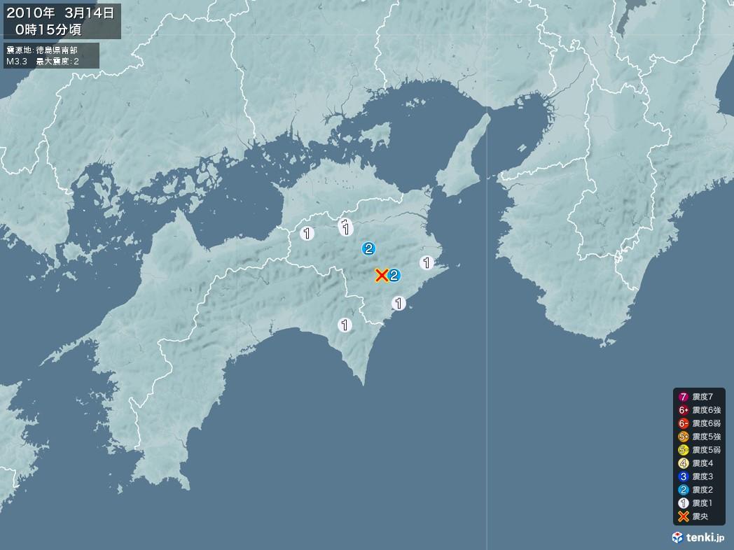地震情報 2010年03月14日 00時15分頃発生 最大震度:2 震源地:徳島県南部(拡大画像)