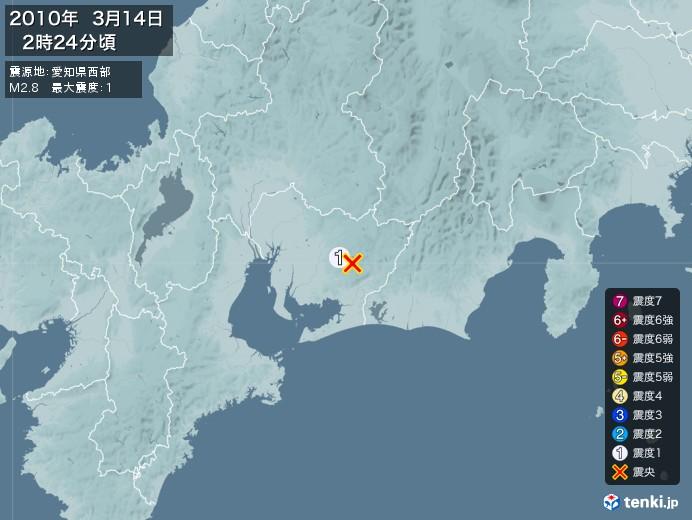 地震情報(2010年03月14日02時24分発生)