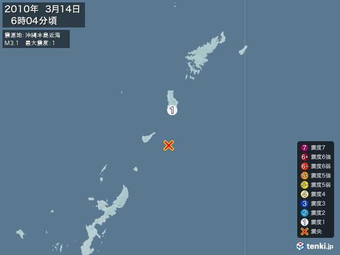 地震情報(2010年03月14日06時04分発生)