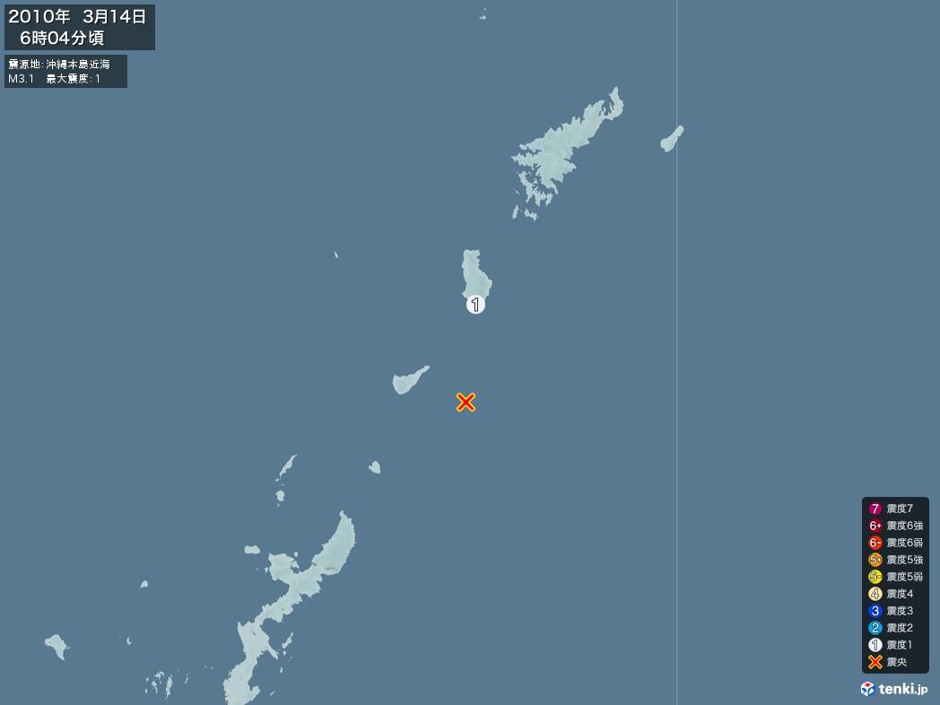 地震情報 2010年03月14日 06時04分頃発生 最大震度:1 震源地:沖縄本島近海(拡大画像)