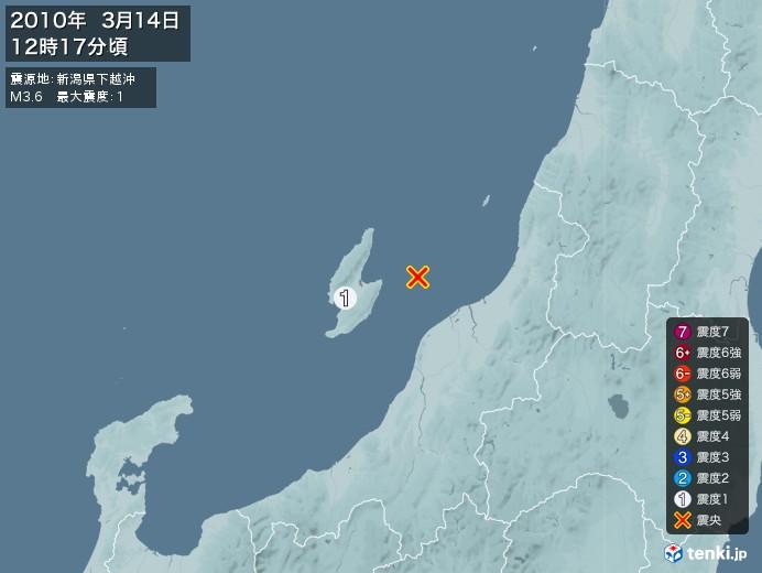 地震情報(2010年03月14日12時17分発生)