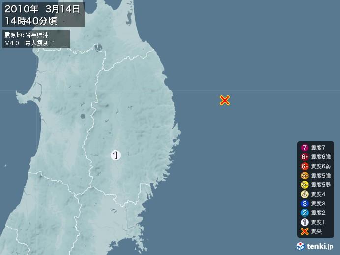 地震情報(2010年03月14日14時40分発生)