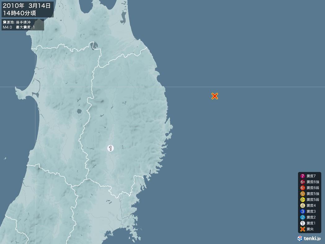 地震情報 2010年03月14日 14時40分頃発生 最大震度:1 震源地:岩手県沖(拡大画像)