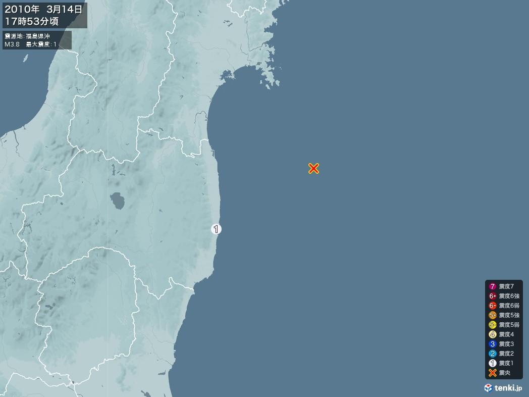 地震情報 2010年03月14日 17時53分頃発生 最大震度:1 震源地:福島県沖(拡大画像)