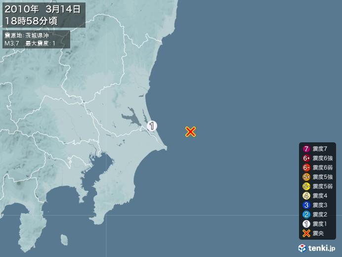 地震情報(2010年03月14日18時58分発生)