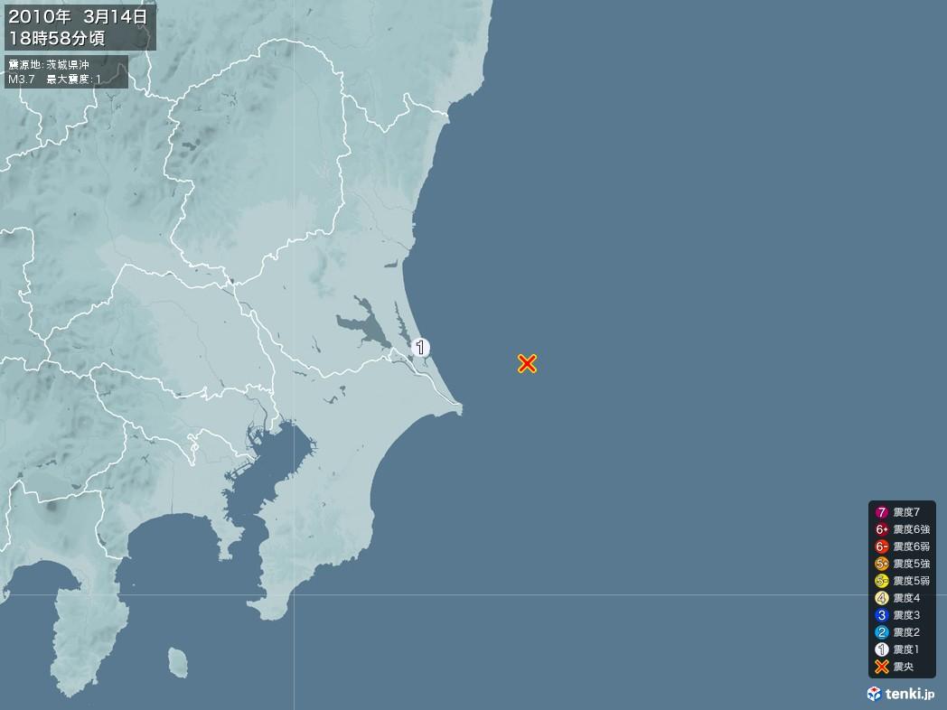 地震情報 2010年03月14日 18時58分頃発生 最大震度:1 震源地:茨城県沖(拡大画像)