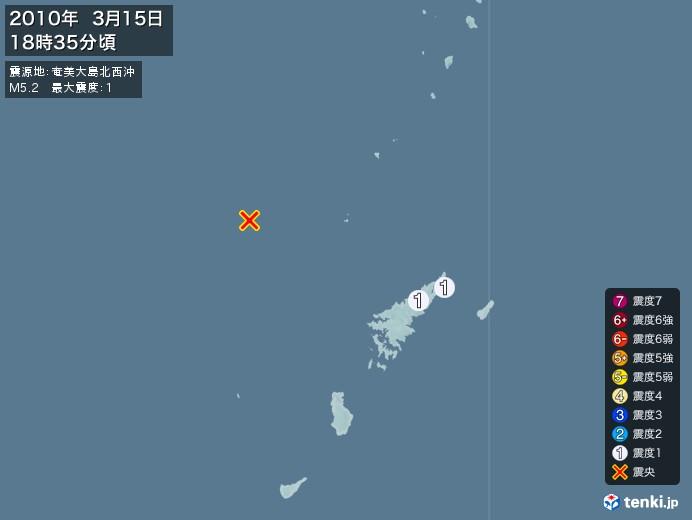 地震情報(2010年03月15日18時35分発生)