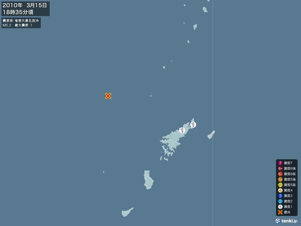 地震情報 2010年03月15日 18時35分頃発生 最大震度:1 震源地:奄美大島北西沖(拡大画像)