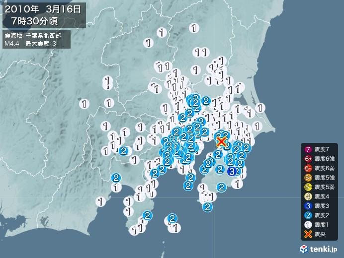 地震情報(2010年03月16日07時30分発生)