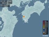 2010年03月18日05時06分頃発生した地震