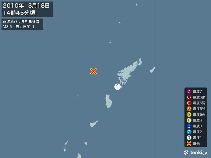 地震情報(2010年03月18日14時45分発生)