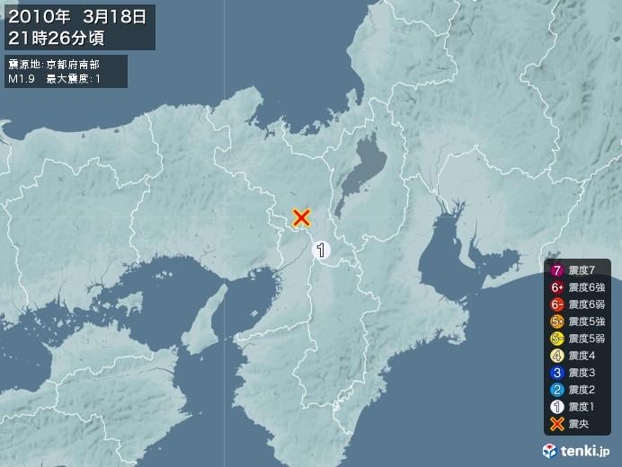 地震情報(2010年03月18日21時26分発生)