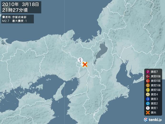 地震情報(2010年03月18日21時27分発生)