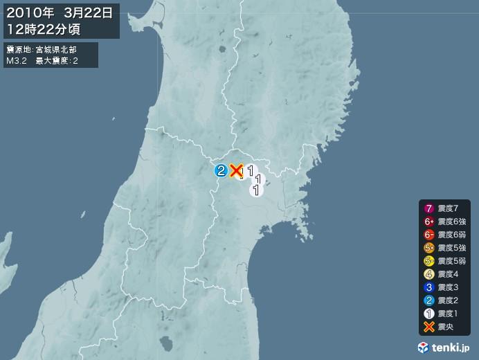 地震情報(2010年03月22日12時22分発生)