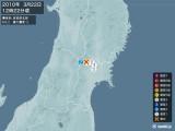2010年03月22日12時22分頃発生した地震